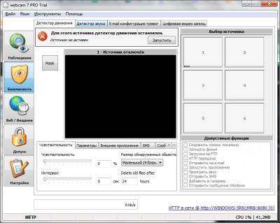 webcam 7 PRO 1.5.3.0