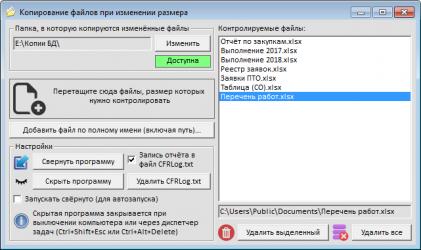 Копирование файлов при изменении размера 0.8