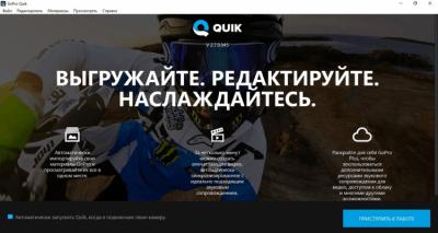 Quik 2.7.0