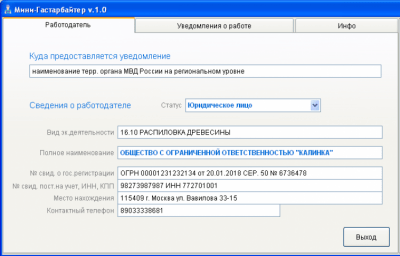 Мини-Гастарбайтер 1.0