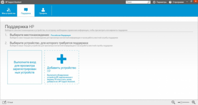 HP Support Assistant 8.6.18.11