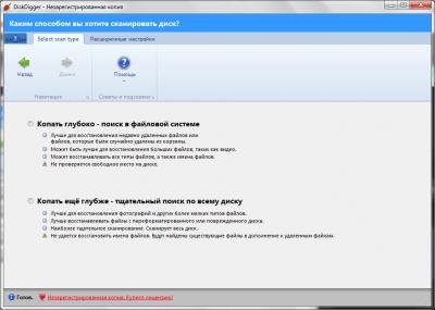 DiskDigger 1.20.5.2591