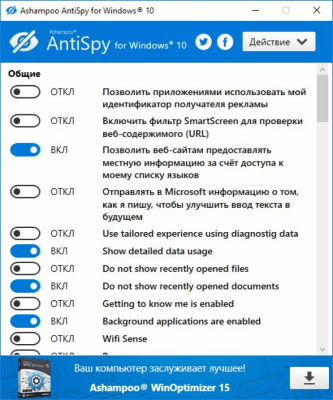 AntiSpy for Windows 10 1.1.0.1