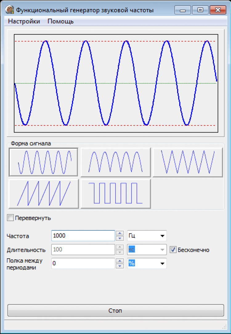 Скачать бесплатно программу звуковой генератор скачать программу гдз от путина