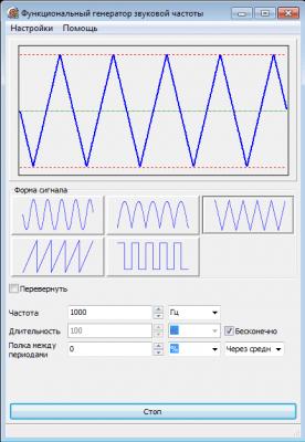 Функциональный генератор звуковых частот на базе звуковой карты 1.0.0