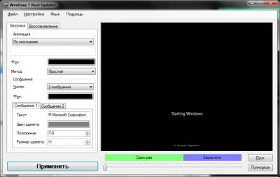 Windows 7 Boot Updater Beta 3 (v0.0.1.3)