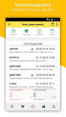 Sonar Base & CRM - базы контрагентов для вашего мобильного 0.9.9