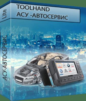 Программа для Автосервиса АСУ-Автосервис Lite 2.8.5
