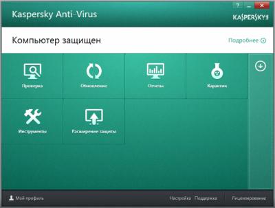 Антивирус Касперского 18.0.0.405