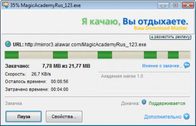 Download Master 6.17.3.1621