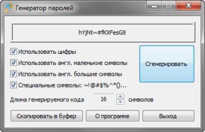 Генератор паролей 1.2