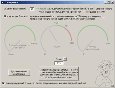 Программа наблюдения за весом 1.7