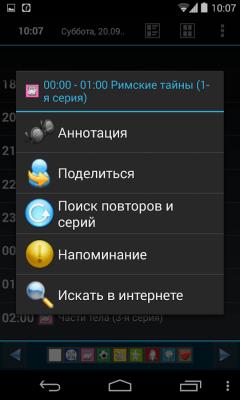 Телепрограмма 2.0.17.32