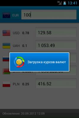 Конвертер валют 2.3.4