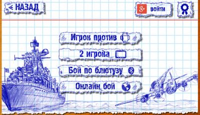 Морской бой 1.2.1