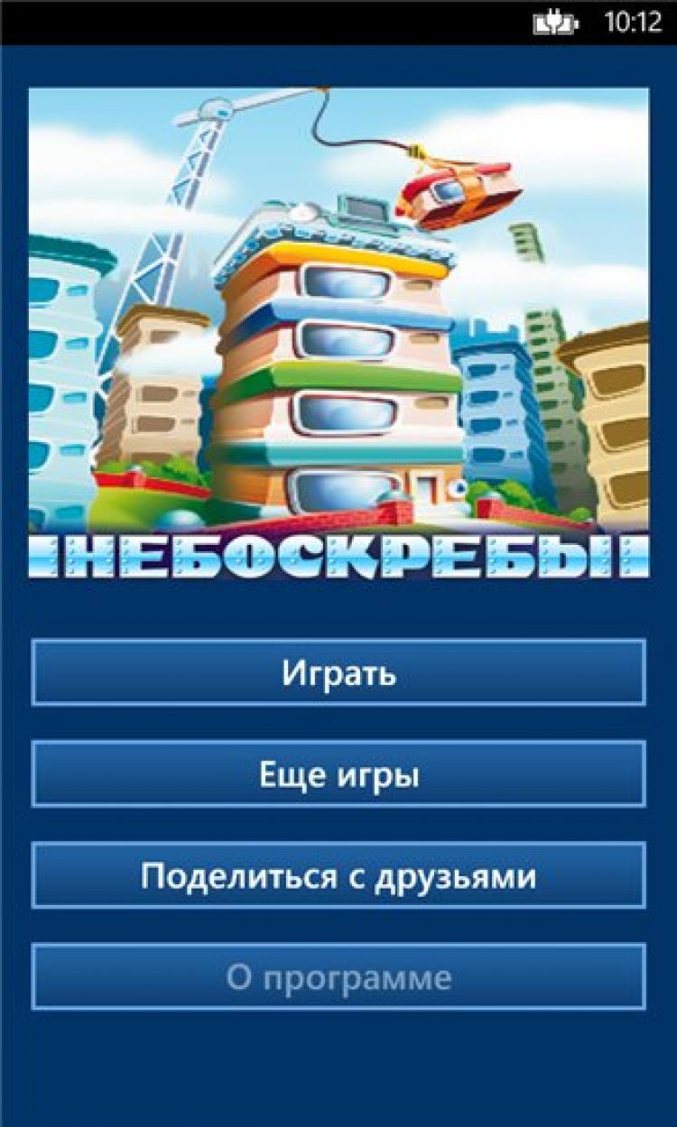 Как загружать картинки в игре небоскребы