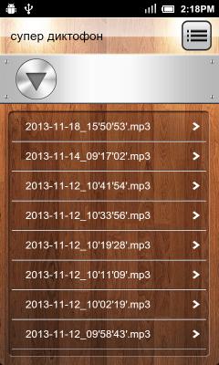 Voice Recorder 1.3.88