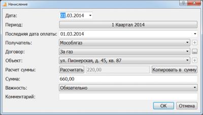 RC Учет платежей 1.2.2