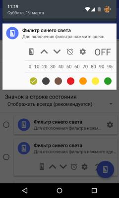 Фильтр синего света 2.8.3