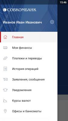 Мобильная сберкнижка 3.16.1