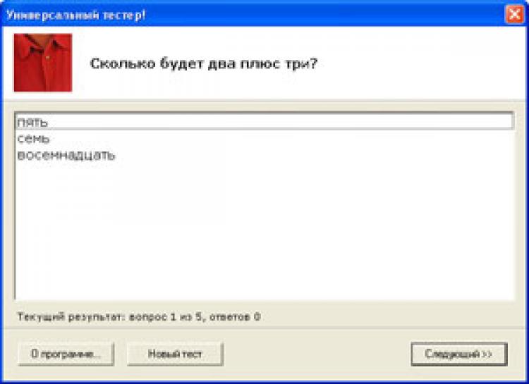 Скачать бесплатно программу проверки тестер скачать бесплатно актуальные программы
