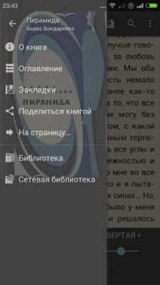 FBReader 3.0.8