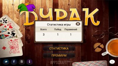 Дурак