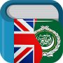 Скачать Arabic English Dictionary