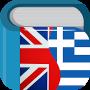 Скачать Greek English Dictionary