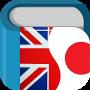 Скачать Japanese English Dictionary