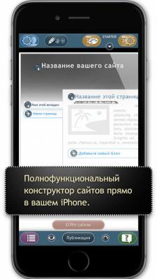 SimDif — конструктор сайтов