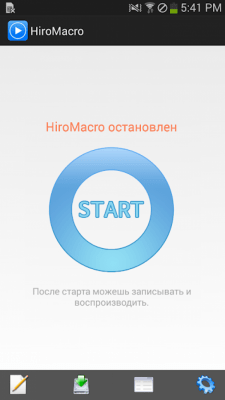 HiroMacro авто-сенсорным Макро