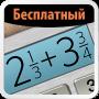 Скачать Бесплатный Калькулятор дробей