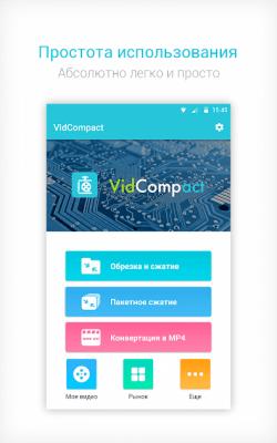 Конвертер видео в MP3, Видеокомпрессор
