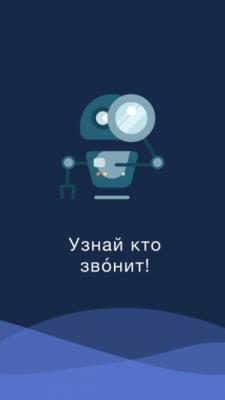"""""""Кто звонит"""" 1.7"""