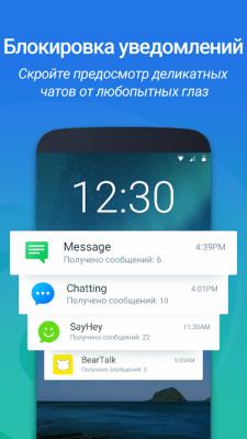 IObit Applock - Замок лица 2.2.0