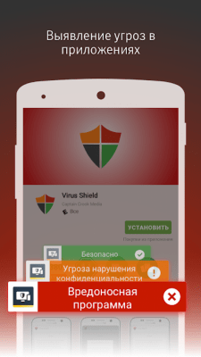 Norton Security and Antivirus 4.3.1.4254