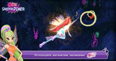 Винкс Сила Сиреникса 1.7.1