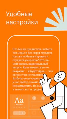 Bookmate 4.11