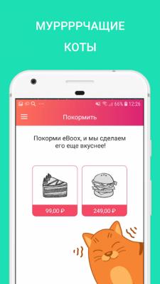 eBoox 2.12