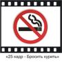 Скачать 25 кадр - Бросить курить