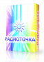 Скачать RadioTochka Portable