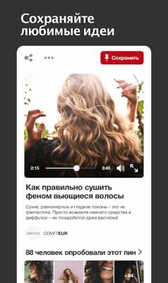 Pinterest 7.10.0