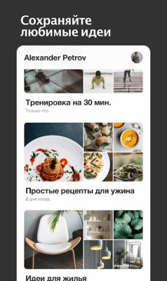Pinterest 7.9