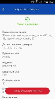 Проверка маркировки товаров 1.0.12