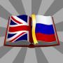 Скачать Dict EN-RU бесплатный англо-русский словарь