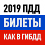 Скачать Билеты ПДД 2019 и Экзамен