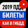 Скачать Билеты ПДД 2019 и Экзамен от ГИБДД с Drom.ru