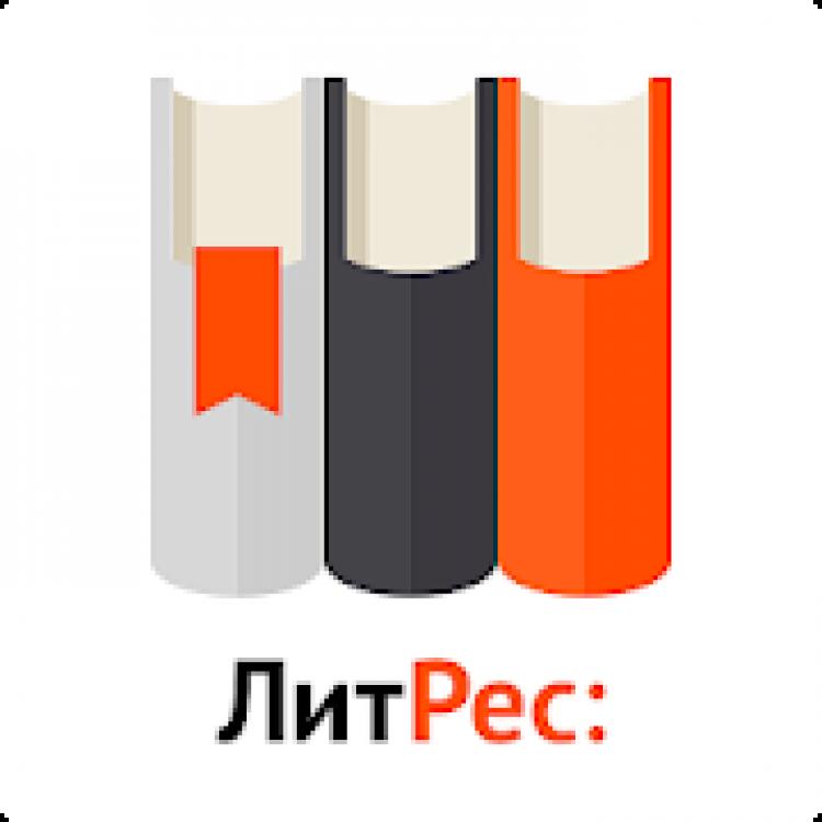 Скачать приложение читай книги онлайн скачать приложение литрес бесплатно на компьютер