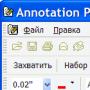 Скачать Annotation Pilot